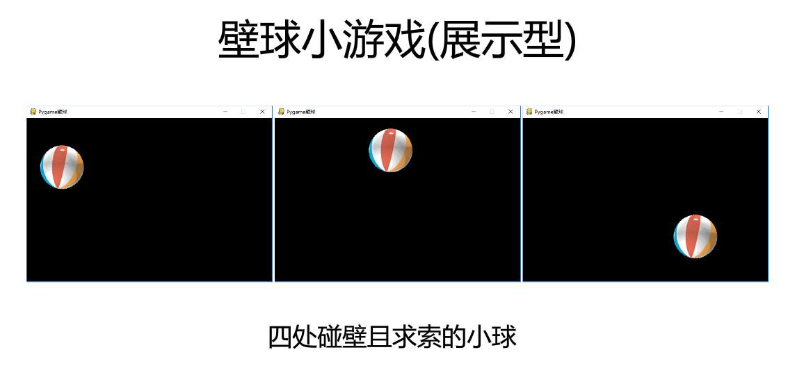 1】【MOOC】Python游戏开发入门-北京理工大学【第二部分-游戏